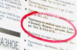 Кто может прописаться в москве